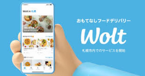 フードデリバリー 「Wolt東京」始めました